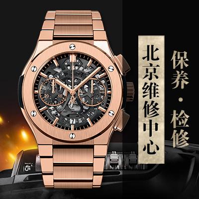 手表保养-(图)北京宇舶维修中心
